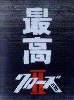 クローズZEROⅡ 最高エディション(外ケース、アウターケース、フィギュア6体セット、ブックレット、ポストカード8枚付)(通常)(DVD)