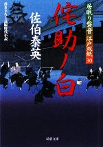 侘助ノ白居眠り磐音江戸双紙30双葉文庫さ-19-34
