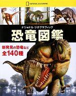 恐竜図鑑(ナショナルジオグラフィック)(単行本)