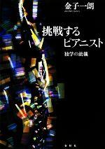 挑戦するピアニスト 独学の流儀(単行本)