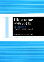 Illustratorデザイン技法 CS4/CS3対応版 プロが教える実用テクニック(CD-ROM1枚付)(単行本)