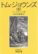 トム・ジョウンズ(岩波文庫)(3)(文庫)