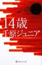 14歳(幻冬舎よしもと文庫)(文庫)