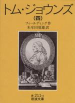 トム・ジョウンズ(岩波文庫)(4)(文庫)