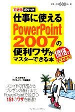 仕事に使えるPowerPoint 2007の便利ワザがマスタ 1問1答ですぐわかる!(できるポケット)(新書)
