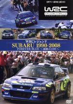WRCレジェンド スバル1990-2008 FOREVER BLUE~激動の19年~(通常)(DVD)