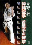 今野敏 沖縄空手 首里手の探求(通常)(DVD)