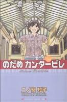 のだめカンタービレ(22)(キスKC)(少女コミック)
