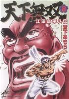 天下無双 江田島平八伝(8)(ジャンプCDX)(大人コミック)