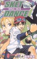 SKET DANCE(9)ジャンプC
