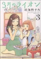 3月のライオン(3)(ジェッツC)(大人コミック)