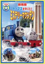 トーマスをすくえ!! ミステリーマウンテン(通常)(DVD)