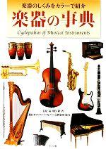 楽器の事典(単行本)