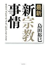 最新・新宗教事情 カルト・スピリチュアル・おひとりさま(単行本)
