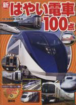 新 はやい電車100点(児童書)