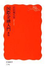 国際金融入門(岩波新書)(新書)