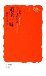 道楽三昧 遊びつづけて八十年(岩波新書)(新書)