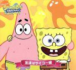 スポンジ・ボブ おでかけパック 友達はサイコ~編(通常)(DVD)