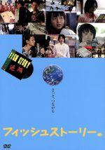 フィッシュストーリー(通常)(DVD)