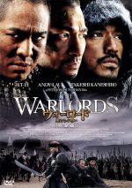 ウォーロード 男たちの誓い 完全版(通常)(DVD)