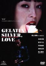 ゼラチン シルバーLOVE デラックス版(通常)(DVD)
