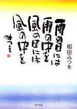 雨の日には雨の中を 風の日には風の中を(角川文庫)(文庫)