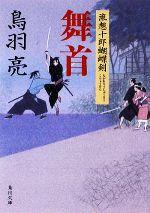 舞首 流想十郎蝴蝶剣(角川文庫15797)(文庫)
