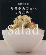 浜内千波のサラダカフェへようこそ!(単行本)