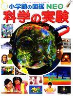 科学の実験 あそび・工作・手品(小学館の図鑑NEO17)(DVD1枚付)(児童書)