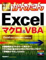 今すぐ使えるかんたんExcelマクロ&VBA Excel2007/2003/2002/2000対応(単行本)