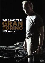 グラン・トリノ(通常)(DVD)
