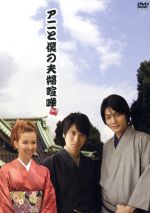 アニと僕の夫婦喧嘩 DVD-BOX(初回限定版)((特典ディスク、ミニフォトブック付))(通常)(DVD)