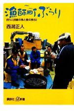 漁師町ぶらり 釣り人目線の魚と食の旅50(講談社+α新書)(新書)