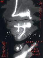 ムサシ 特別版(通常)(DVD)