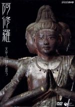 NHKDVD 阿修羅~天平の謎を追う(通常)(DVD)