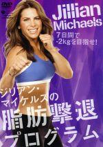 ジリアン・マイケルズの脂肪撃退プログラム 7日間で-2kgを目指せ!(通常)(DVD)