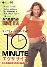 ジェニファー・ガラーディの10ミニッツ・エクササイズ 効率よくやせるための5つのダンス(通常)(DVD)