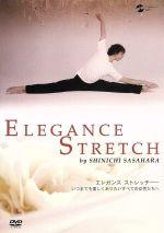 エレガンス・ストレッチ いつまでも美しくありたいすべての女性たちへ(通常)(DVD)