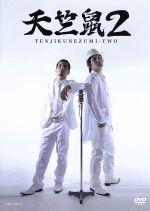天竺鼠2(通常)(DVD)