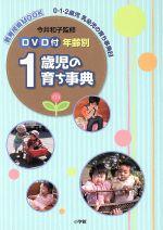 年齢別1歳児の育ち事典 0・1・2歳児 乳幼児の育ち事典2(教育技術MOOK)(DVD付)(単行本)