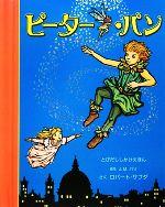 ピーター・パン(とびだししかけえほん)(児童書)