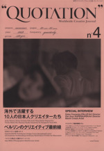 QUOTATION Worldwide Creative Journal(no.4)(単行本)