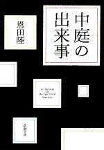 中庭の出来事(新潮文庫)(文庫)