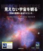 ビジュアル天文学 見えない宇宙を観る 天体の素顔に迫るサイエンス(単行本)