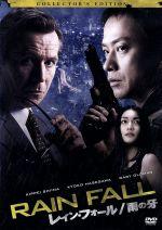 レイン・フォール 雨の牙 コレクターズ・エディション(通常)(DVD)