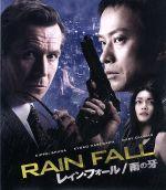 レイン・フォール 雨の牙(Blu-ray Disc)(BLU-RAY DISC)(DVD)