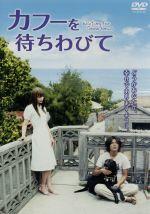 カフーを待ちわびて(通常)(DVD)