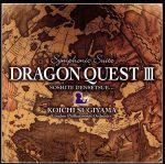 交響組曲「ドラゴンクエストⅢ」そして伝説へ・・・(通常)(CDA)