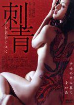 刺青 匂ひ月のごとく(通常)(DVD)