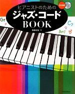ピアニストのためのジャズ・コードBOOK(CD1枚付)(単行本)